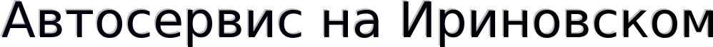 Автосервис на Ириновском в Петербурге - Первый автосервис «Марталер» в Санкт-Петербурге, осуществляющий комплексный и профессиональный ремонт автомобилей, был открыт в 1990 году. За двадцатипятилетнюю историю существования компания превратилась из маленькой автомастерской в солидное СТО расположенное в Красногвардейском районе Петербурга, услугами которого пользуются сотни корпоративных и тысячи частных клиентов. Наша станция технического обслуживания предлагает полный спектр услуг для коммерческого транспорта Mercedes, Volkswagen, Ford, Iveco, Fiat, Hyundai, Peugeot, Citroen, Renault, и других легковых автомобилей.                          Услуги автосервиса Марталер. СТО «Марталер», расположенное в Красногвардейском районе города, предоставляет следующие услуги по ремонту и техническому обслуживанию иномарок и российских легковых дизельных и бензиновых автомобилей:  •полная компьютерная диагностика и ремонт дизельных двигателей, в том числе TDI и CDI, •диагностика и ремонт топливной аппаратуры дизельных двигателей и систем Common Rail,  •диагностика и ремонт дизельных форсунок всех типов, •диагностика и ремонт подвески,  •замена сцепления, •ремонт электрооборудования,  •замена тормозных колодок и другой ремонт тормозной системы, •ремонт рулевого управления - замена рулевой рейки, рулевой тяги, наконечников и др. •замена воздушных, топливных, масляных фильтров, в том числе у нас вы можете купить масло моторное, •замена масла, •регулировка развал схождения, •продажа запчастей от ведущих производителей с собственного склада, Репутацию качественного и надежного автосервиса в Санкт-Петербурге подтверждает тот факт, что автосервис СТО «Марталер» входит в систему Бош Авто Сервис, крупнейшую мировую сеть предприятий автосервиса под маркой компании Robert BOSCH.  Автосервис