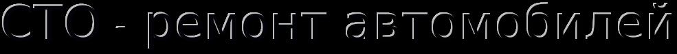 СТО - ремонт автомобилей - Ремонт и техобслуживание автомобилей в СПб. Ремонт легковых автомобилей. Наша организация производит качественный ремонт легковых автомобилей в СПб и предоставляет клиентам гарантию  на все работы, произведенные нашими специалистами. Ремонт авто включает в себя: 1.Ремонт ходовой. 2.Ремонт тормозной системы. 3.Диагностика и ремонт двигателя автомобиля. 4.Диагностика ходовой автомобиля. 5.Послегарантийное обслуживание и ТО. 6.Предпродажная подготовка автомобиля. 7.Ремонт рулевого управления. Техническое обслуживание автомобилей в Санкт-Петербурге Ржевка. Техобслуживание автомобилей, его качество и оперативность - главный индикатор профессиональной работы любой компании автосервиса. Марталер-автосервис предлагает техническое обслуживание автомобилей по доступным ценам, в максимально короткие сроки и с гарантией высокого качества работ. Наша компания имеет 2 полностью оборудованных машина мест для ремонта. Это позволяет проводить техническое обслуживание авто качественно и без задержек. И поскольку своевременное техобслуживание автомобилей – залог их надежной работы в течение долгих лет эксплуатации, лучше всего поручать это ответственное дело профессионалам на постоянной основе. С момента первого обращения за услугой техобслуживания автомобилей в Марталер-автосервис, большинство автолюбителей становятся нашими постоянными клиентами. Наши сотрудники имеют опыт работы по обслуживанию и ремонту авто российского производства и иномарок. Мы ценим время и доверие своих клиентов, и стремимся, чтобы ремонт и обслуживание автомобилей в Марталер-автосервис соответствовало самым высоким стандартам. Почему Марталер - автосервис? Марталер - автосервис - один из немногих автосервисов в Санкт-Петербурге, который с 1990 года выполняет полный спектр работ по ремонту легковых автомобилей. Для этого у нашей компании есть главные составляющие – опытные профессиональные автомастера, современные средства компьютерной диагностики и специально оборудованные машина м